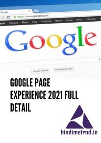 TOP 3 FECTORS OF GOOGLE PAGE EXPERIENCE IN 2021/ गूगल पेज आनुभव क्या है? जाने 3 तरीके 2021 में