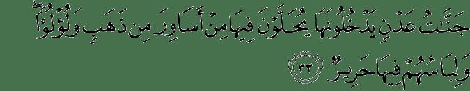 Surat Al-Fathir Ayat 33