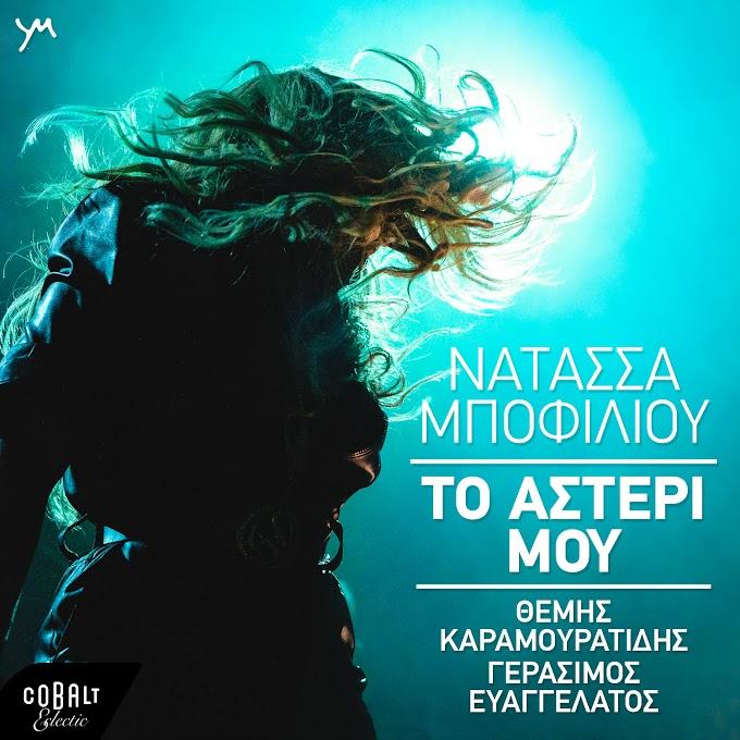 """""""Το Αστέρι Μου (Live)""""  το νέο single της Νατάσας Μποφίλιου!"""