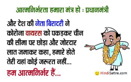aatma nirbhar jokes , आत्मनिर्भर जोक्स