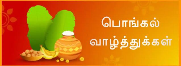 பொங்கல் வாழ்த்துக்கள் | Pongal wishes in Tamil | கவிதைகள்