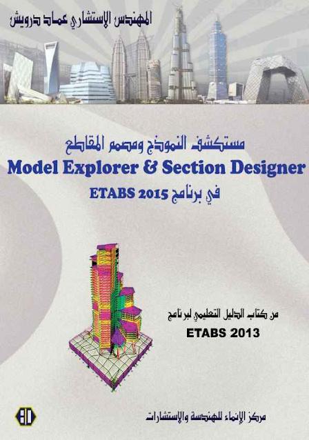 كتاب شرح برنامج الايتاب -Etabs للمهندس الاستشارى عماد درويش