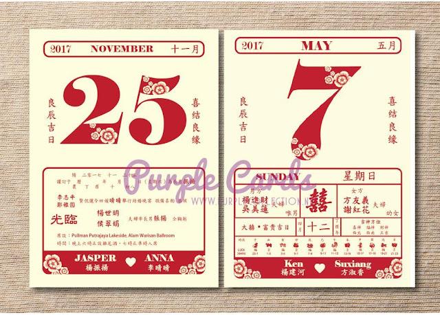 chinese oriental calendar card printing, cetak, kuala lumpur, selangor, malaysia, melaka, seremban, johor bahru, singapore, kedah, perlis, semenanjung, bentong, pahang, kuantan, terengganu, double happiness, modern, traditional, bespoke, sabah, sarawak, miri, bintulu, kuching, kota kinabalu, sandakan, labuan, brunei, australia, asian, digital copy, express, online, nsw, sydney, melbourne, cairns,