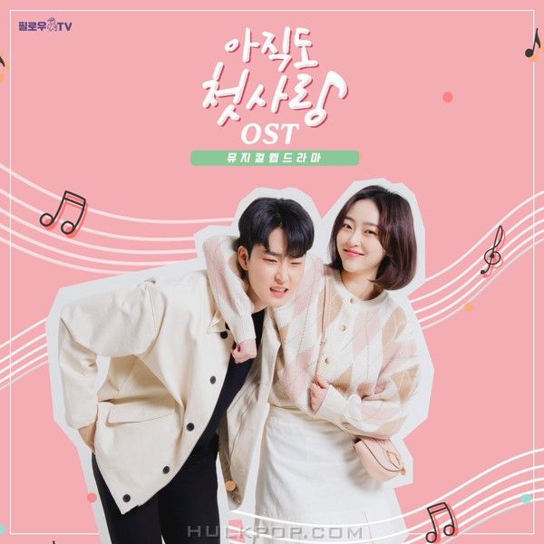 Various Artists – Still first love OST 