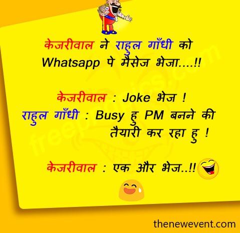 2020 latest Best hindi jokes. images | Jokes, Jokes in hindi, Funny jokes