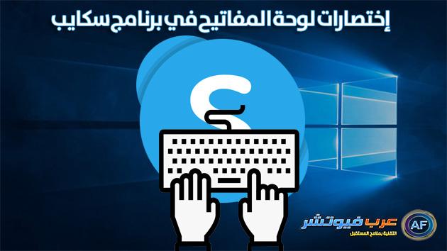 إختصارات لوحة المفاتيح في برنامج سكايب علي ويندوز 10 لإستخدامه بشكل إحترافي