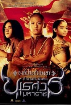 King Naresuan 1 2007 ตำนานสมเด็จพระนเรศวรมหาราช ภาค ๑ องค์ประกันหงสา