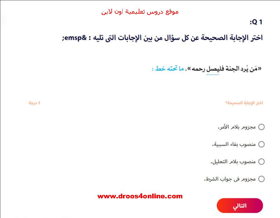 النموذج الأسترشادى الأول (pdf عالى الجوده ) لغة عربية للثانوية العامة 2021 اهداء موقع دروس تعليمة اون لاين