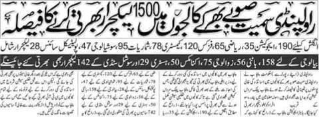 Recruitment through PPSC of 1500 Lecturers in Punjab Govt. Colleges