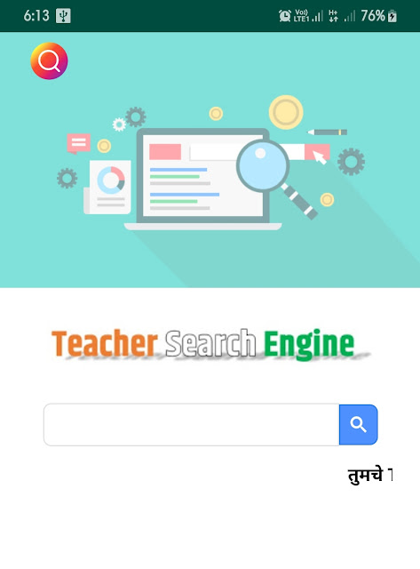 Download the Teacher Search Engine App.