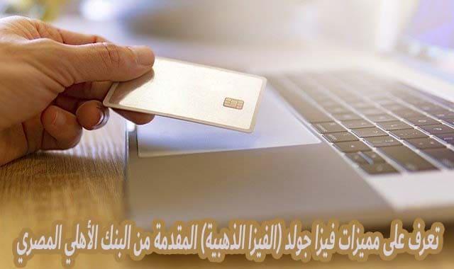 فيزا جولد, الفيزا الذهبية، البنك الأهلي المصري