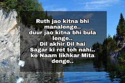 Ruth jao kitna bhi-love shayari