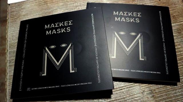 Μάσκες για αρχέγονες τελετουργίες, για να αντιμετωπίσουμε τους έξω και έσω «δαίμονες»
