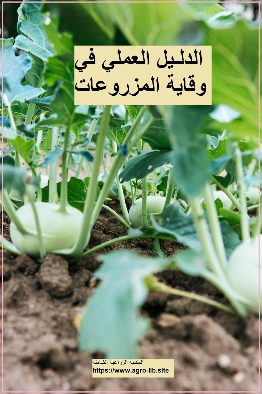 كتاب : الدليل العملي في وقاية المزروعات
