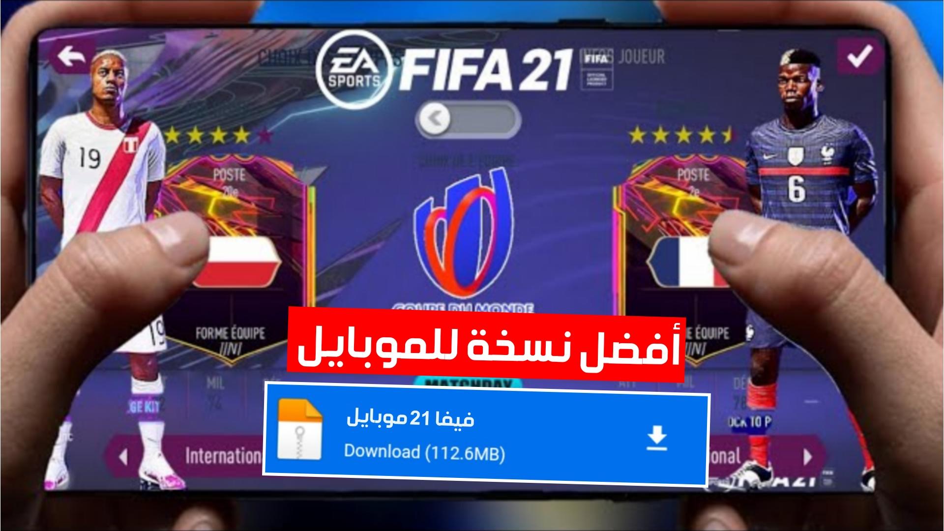 تحميل لعبة فيفا 21 بدون انترنت للاندرويد نسخة رهيبة جرافيك عالي فيفا 2021 موبايل