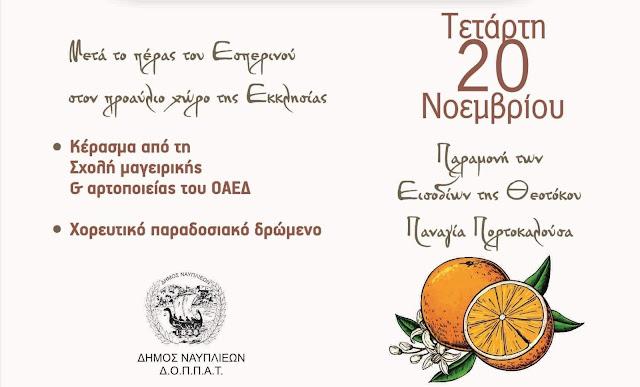 Γιορτή με άρωμα πορτοκαλιού στη Νεα Τίρυνθα