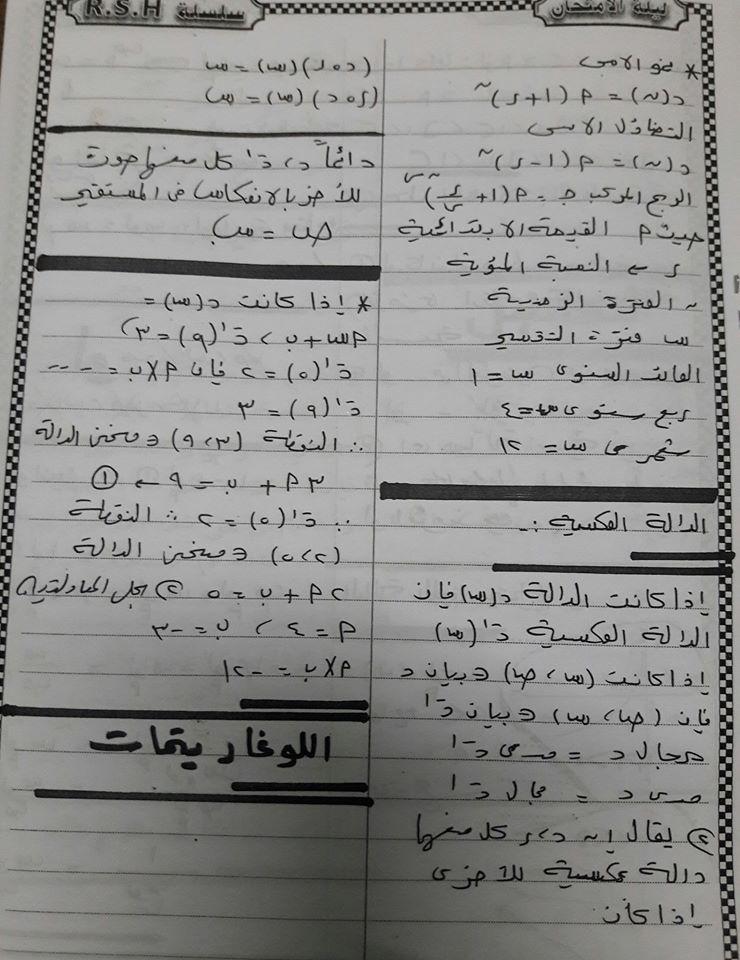 مراجعة رياضيات تانية ثانوي مستر/ روماني سعد حكيم 9