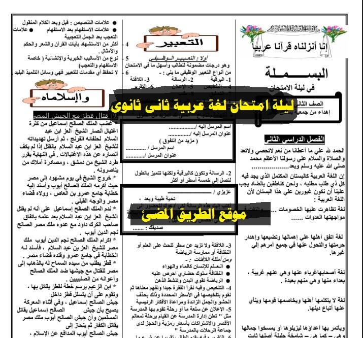 مذكرة لغة عربية