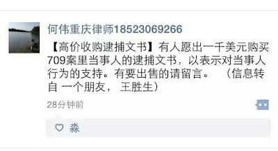 王峭岭(李和平妻子):愿有机会共赏---就我丈夫的逮捕通知书,回应购买支持者