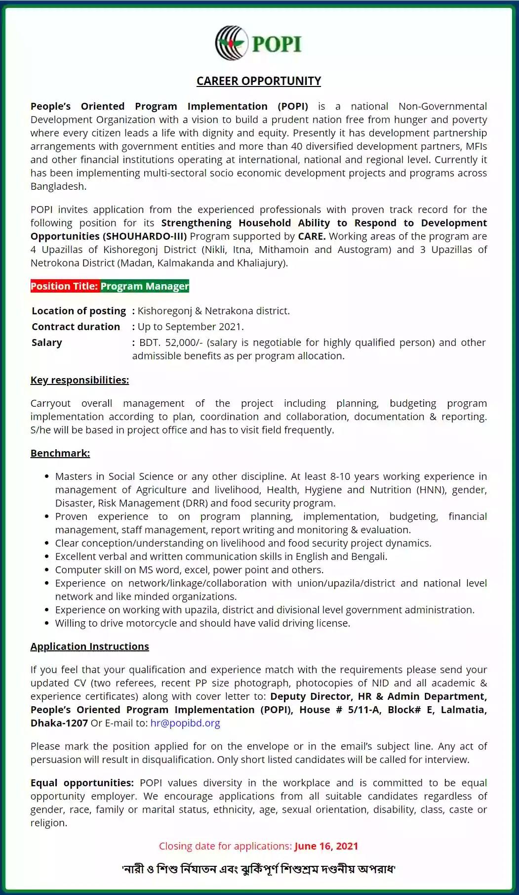 POPI NGO Job Circular Apply 2021–www.popibd.org