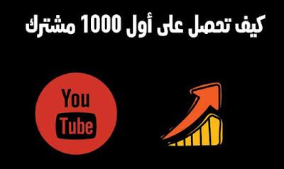 زيادة عدد مشتركين قناة اليوتيوب 1000 مشترك يومياً