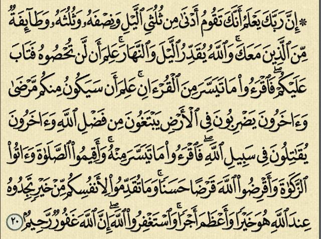 شرح, وتفسير, سورة, المزمل, surah Al-Muzzammil,
