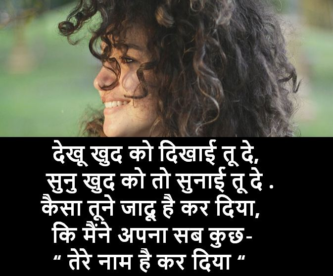 hindi shayari photo, hindi shayari photos download