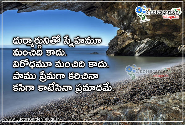 life quotes in Telugu text