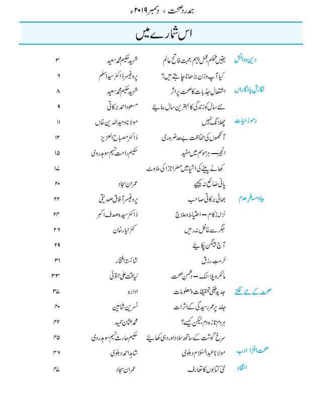Hamdard Sehat December 2019 PDF