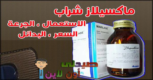 دواء ماكسيلاز شراب Maxilasse مضاد للالتهاب والتورم دواعي الأستعمال والجرعة للأطفال والسعر والبدائل 2020