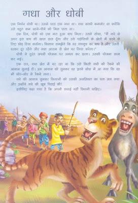 5+ Hindi Short Story    Moral Hindi Story