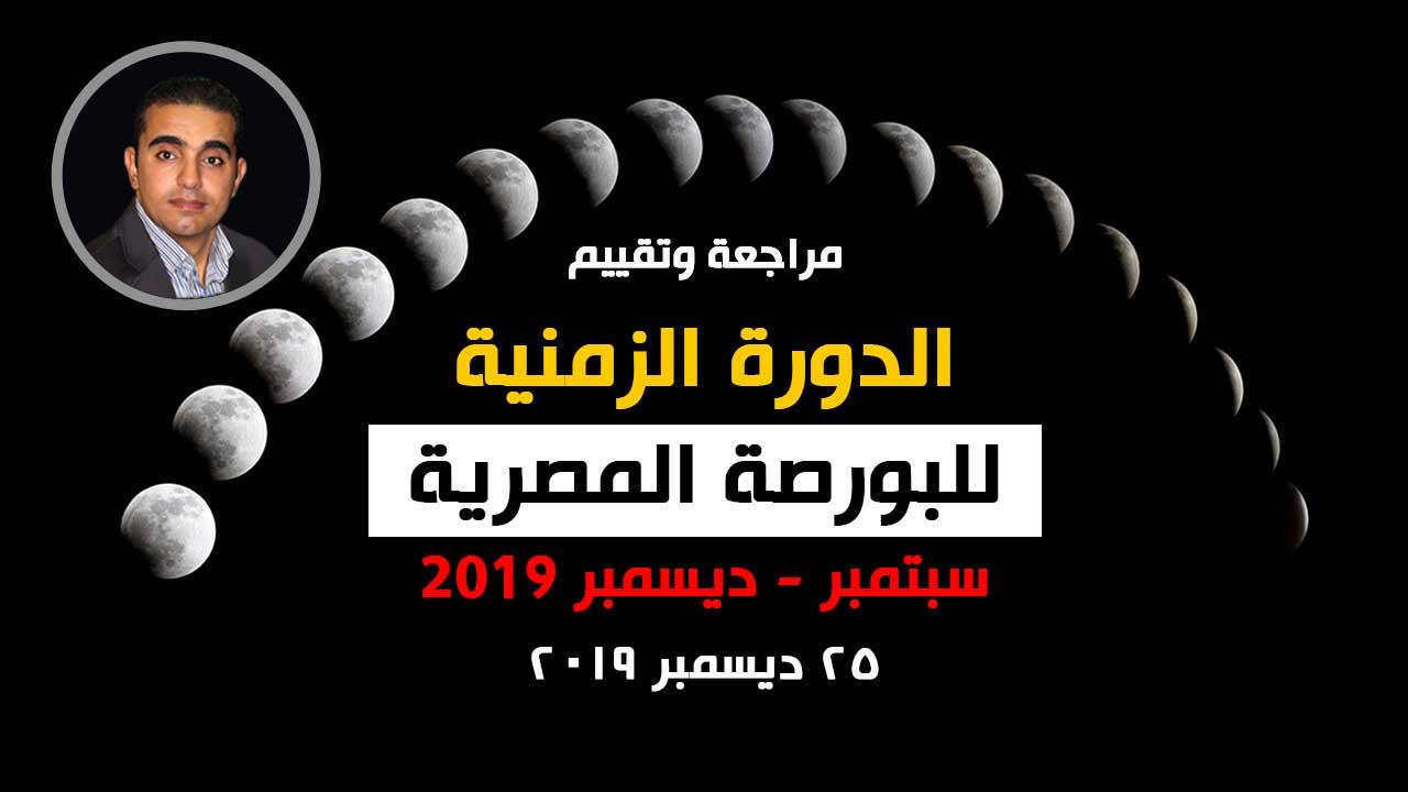 مراجعة وتقييم الدورة الزمنية للبورصة المصرية سبتمبر - ديسمبر 2019
