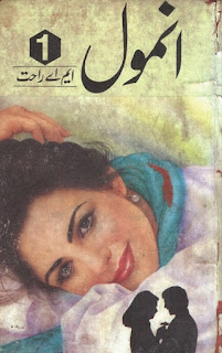 Download Urdu Novel Anmol By MA Rahat (Part-1)