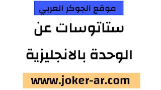 ستاتوسات حزينة عن الوحدة بالانجليزية 2021 - الجوكر العربي