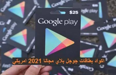 اكواد بطاقات جوجل بلاي مجانا 2021 امريكي