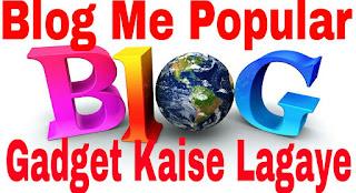 Blogspot-Blog-Me-Popular-Post-Gadget-Kaise-Add-Karte-Hai