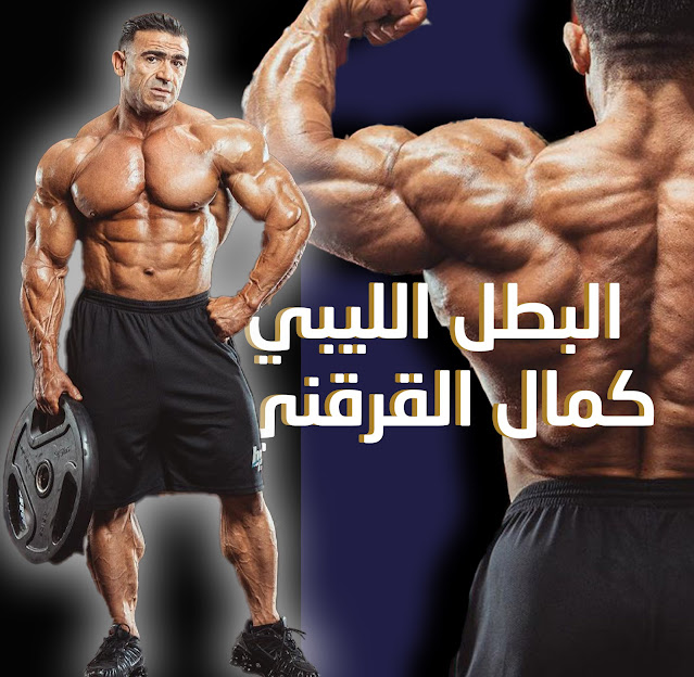 البطل الليبي كمال القرقني وزن : 96kg , طول : 167,64cm.