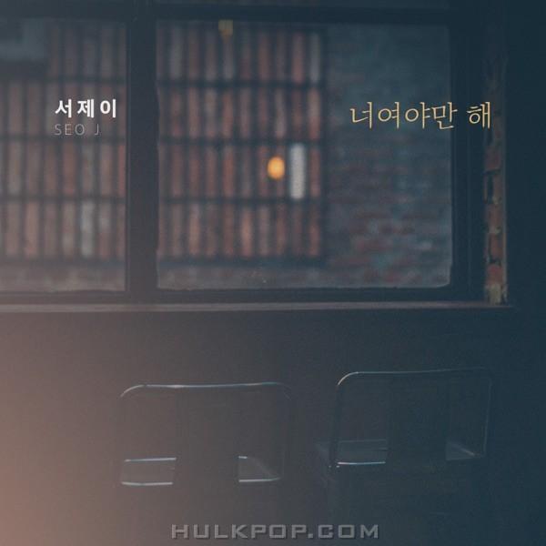 Seo J – Fatal Promise OST Part.7