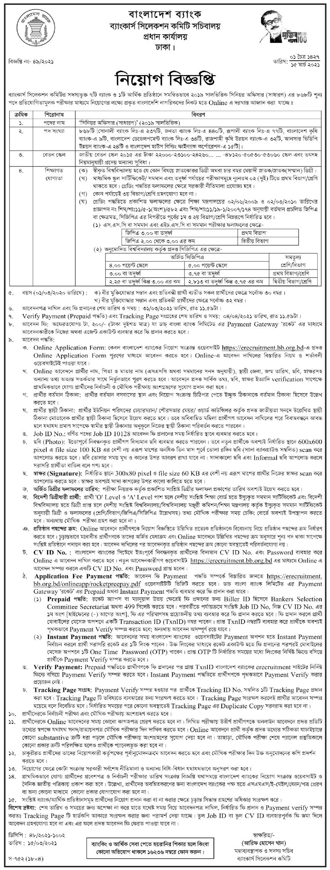 sonali bank job circular 2021 - সোনালী ব্যাংক নিয়োগ বিজ্ঞপ্তি ২০২১ - সরকারি ব্যাংকের চাকরির খবর ২০২১