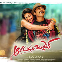 Aaradugula Bullet (2017) Telugu Movie Audio CD Front Covers, Posters, Pictures, Pics, Images, Photos, Wallpapers
