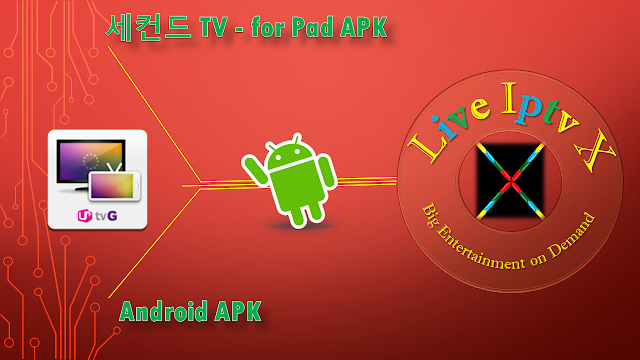 세컨드 TV - for Pad APK