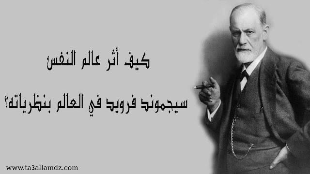 كيف أثر عالم النفس سيجموند فرويد في العالم بنظرياته