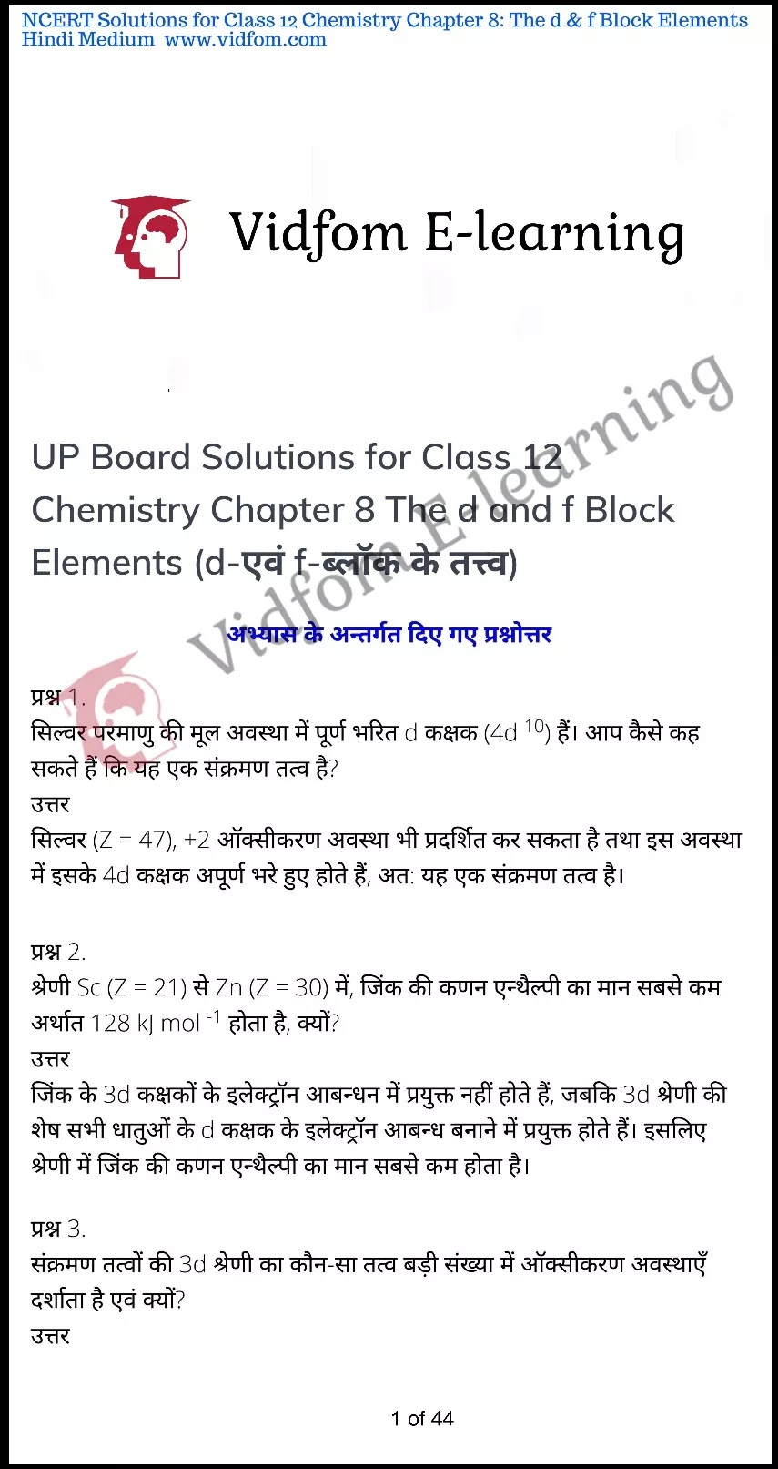class-12-chemistry-chapter-1-night-hindi-medium