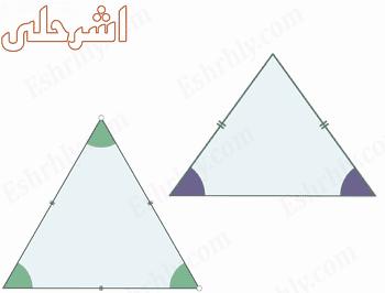 بحث عن المثلثات المتطابقة الضلعين والمثلثات المتطابقة الاضلاع