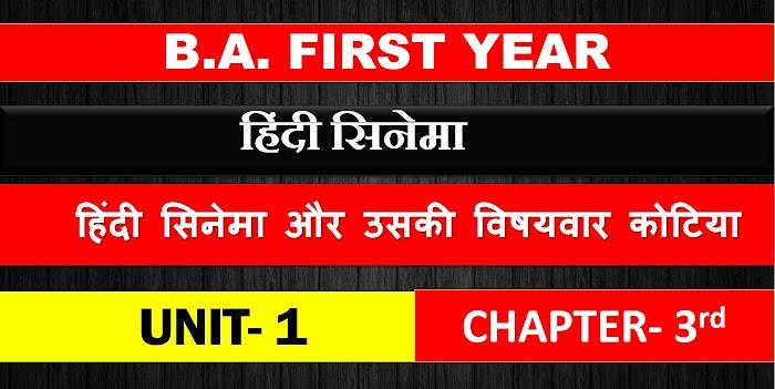 B.A. FIRST YEAR हिंदी सिनेमा और उसका अध्ययन यूनिट 1 Chapter-  3 हिंदी सिनेमा और उसकी विषयवार कोटिया NOTES