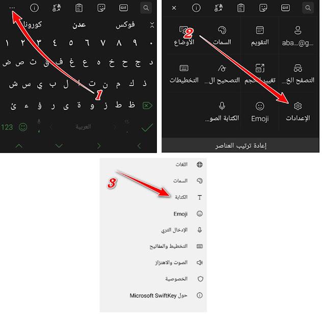 إيقاف التصحيح التلقائي للكلمات المقترحة أو تفعيلها SwiftKey