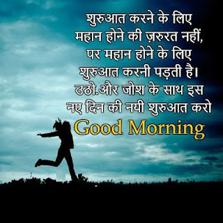 Best Good Morning Quotes In Hindi For Whatsapp Facebook With Images