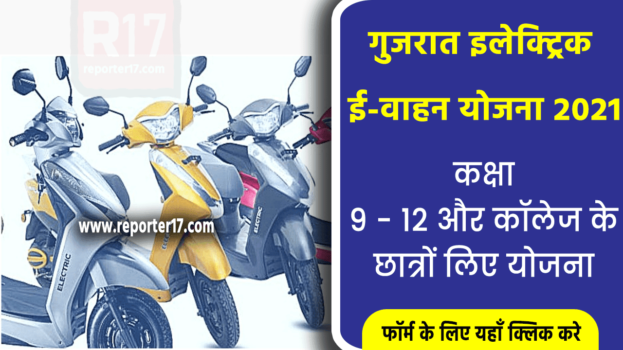 Gujarat sarakar electric Two Wheelers scheme