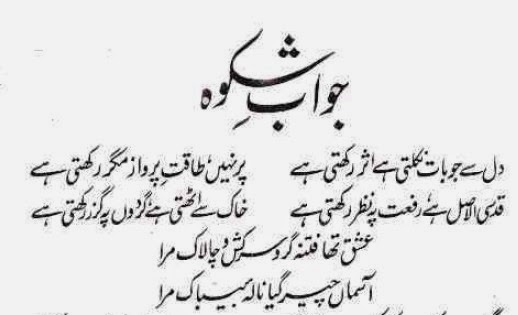 Shikwa and Jawab e Shikwa by Allama Muhammad Iqbal Pdf
