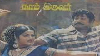 Nam Iruvar (1985) Tamil Movie